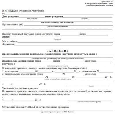 образец заполнения заявления на замену прав по истечении срока - фото 7