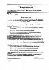 Образец Возражение На Исковое Заявление Украина - фото 9
