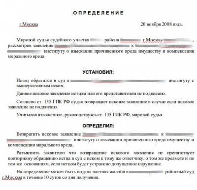 образец заявление на увольнение при сокращении штата - фото 8