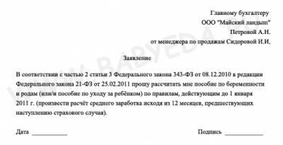 Заявление о досрочном увольнении при сокращении штата образец