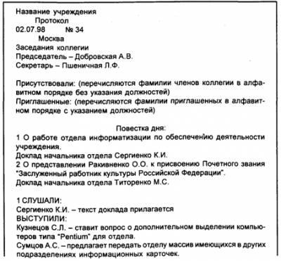 Образец Протокол Собрания Краткий - фото 5