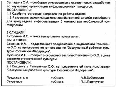 ответ на протокол совещания образец - фото 9