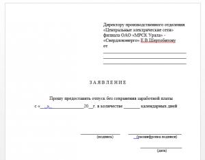 Образец приказа о переименовании организации.