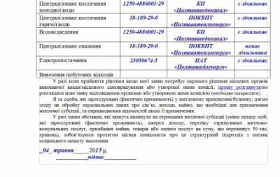 заявление на субсидии на оплату коммунальных услуг образец - фото 11